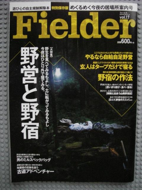 fielder vol17