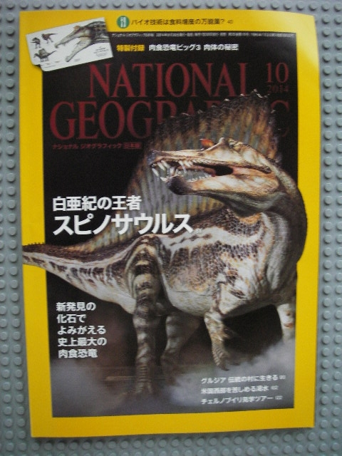 national geographic201410
