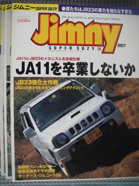 スーパースージー2001~2007