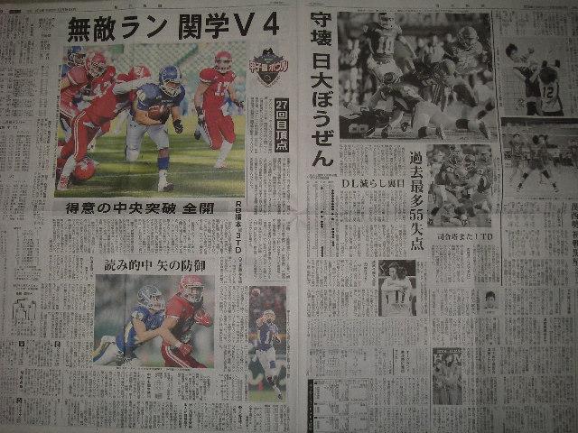 毎日新聞20141215