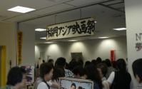 福岡アジア映画祭会..