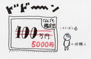 scan011_convert.jpg