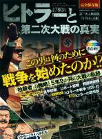 ヒトラーと第二次大戦の真実