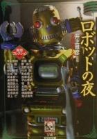 ロボットの夜