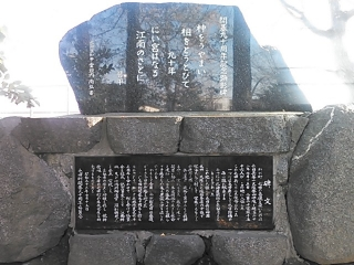 開基九十周年記念顕彰碑