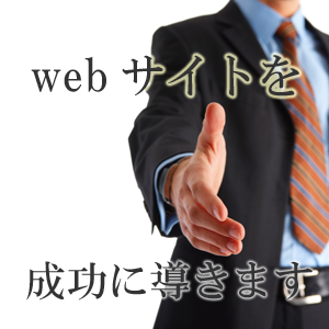 WEBサイトを成功に導きます