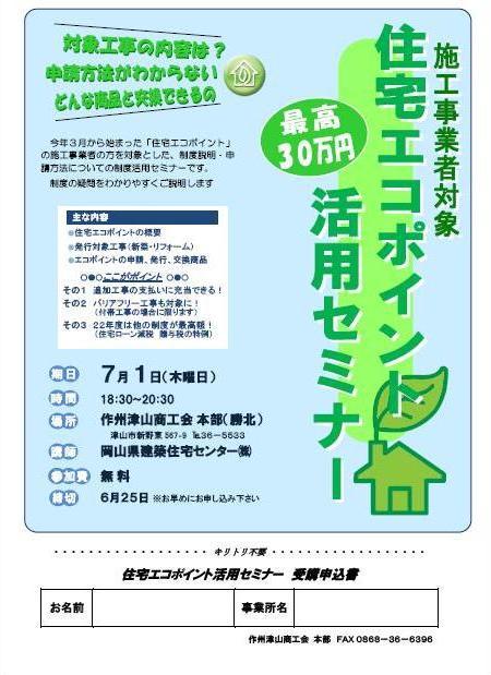住宅エコポイント活用セミナー