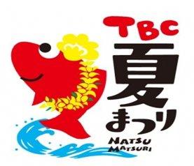 平成22年度地域産品販路開拓支援基金事業地域力宣言2010 in TBC夏まつり