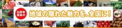 地域力宣言2010 ニッポン全国物産展 in 大丸京都店
