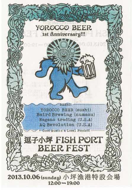 逗子小坪FISH PORT BEER FEST