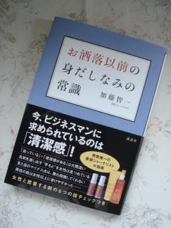 mens beauty book