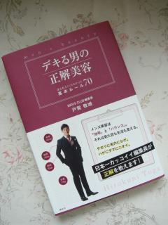 mens beauty book2