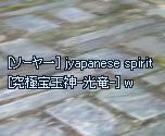 日本のたましい