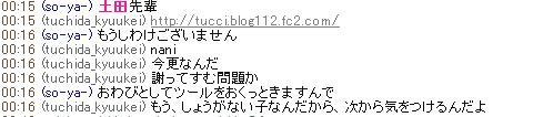 IRCsoya.jpg