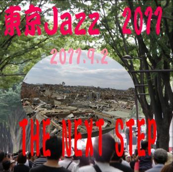 東京jazz20110902_convert_20120430221436