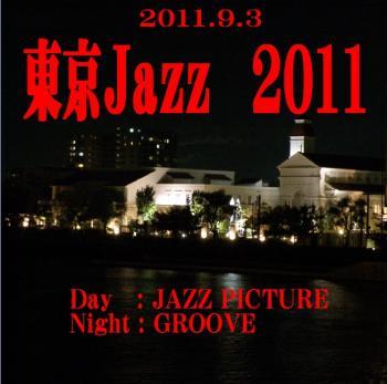 東京jazz20110903_convert_20120430221504