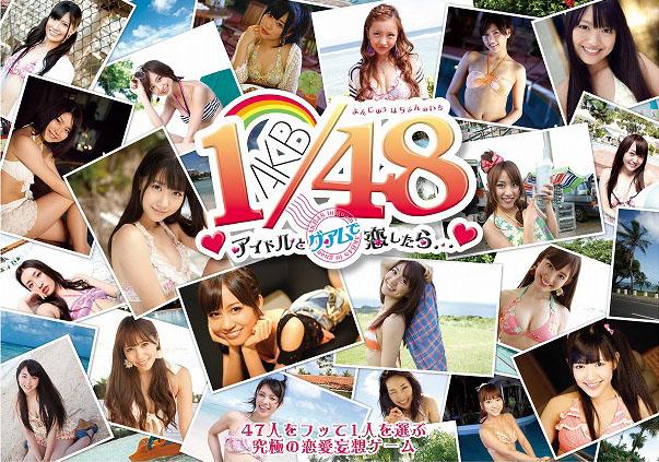 AKB48 アイドルとグアムで恋したら…