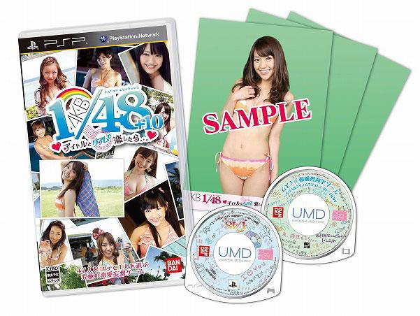 AKB48 アイドルとグアムで恋したら…期間限定生産版