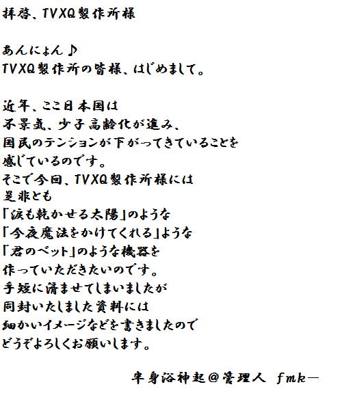 手紙~拝啓TVXQ製作所様~