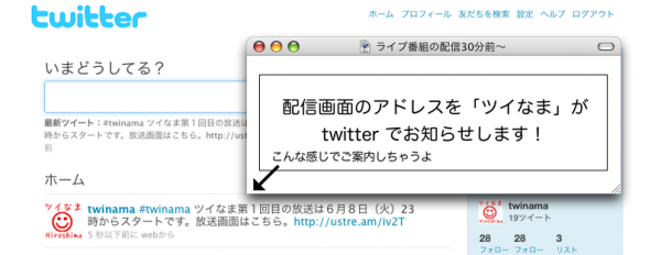 twitter+配信予告ツイなまイメージ_convert_20100606205637