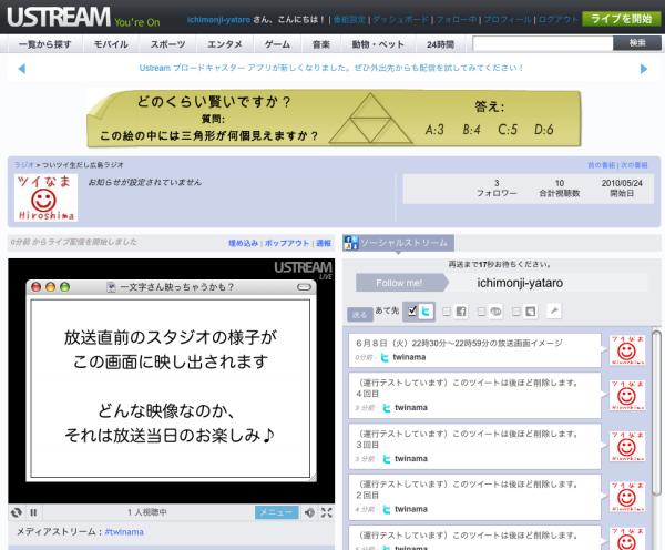 放送直前画面_convert_20100606182321