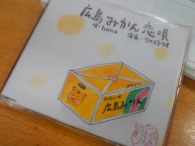 広島みかん恋唄