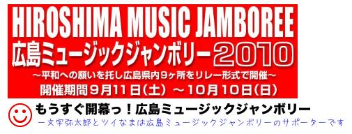 もうすぐ開幕!広島ミュージックジャンボリー