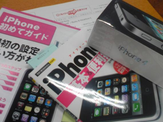 一文字さんのiPhoneだー!
