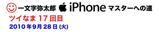 iPhoneマスターへの道スタート! ツイなま17回目