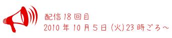 ステキ女子iPhoneマスター吾郷さん&BLINDMAN 高谷さん登場!配信18回目