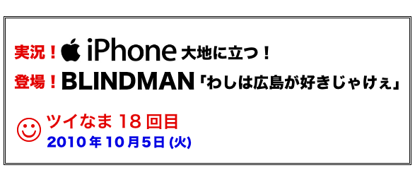 iPhone大地に立つ/BLINDMANわしは広島が好きじゃけぇ