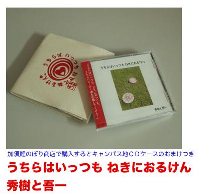 秀樹と吾一_20101012