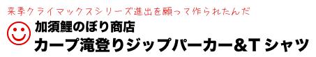 加須鯉のぼり商店がカープの来季CS進出を願った!