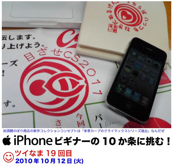 iPhoneビギナーの10か条に挑む!20101012