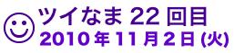 祈☆ヤマザキナビスコカップ優勝