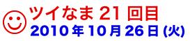 ツイなま21回目だぴょ~~ん