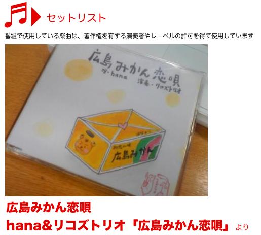 広島みかん恋唄20101102