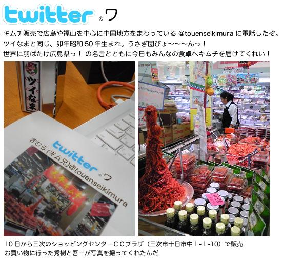 twitterのワ20101109@touenseikimura
