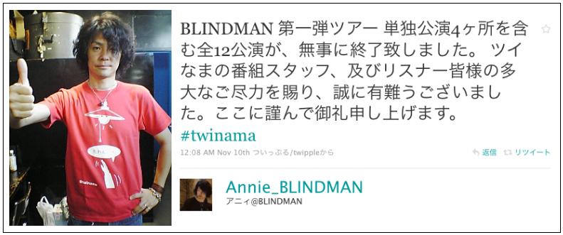BLINDMANからみんなへ!20101109