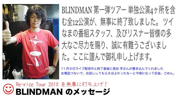 BLINDMAN こちらこそありがとー!!