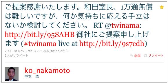 中本 浩さんのツイート