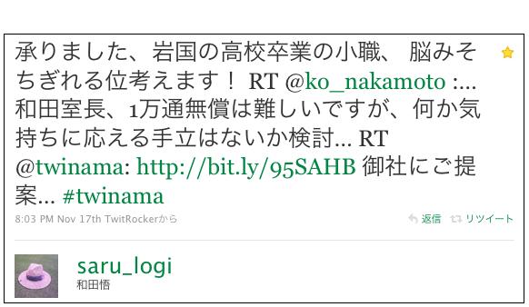 岩国の高校出身!和田 悟さんのツイート