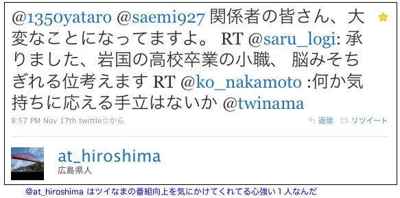 at_hiroshimaのツイート