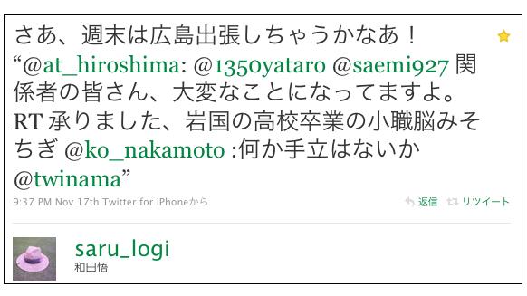 和田さん「週末は広島出張しちゃうかなあ!」発言!