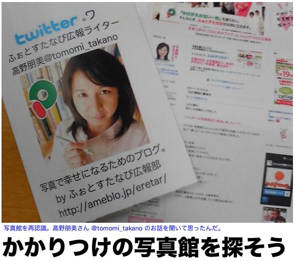 高野朋美さん「かかりつけの写真館を探そう」