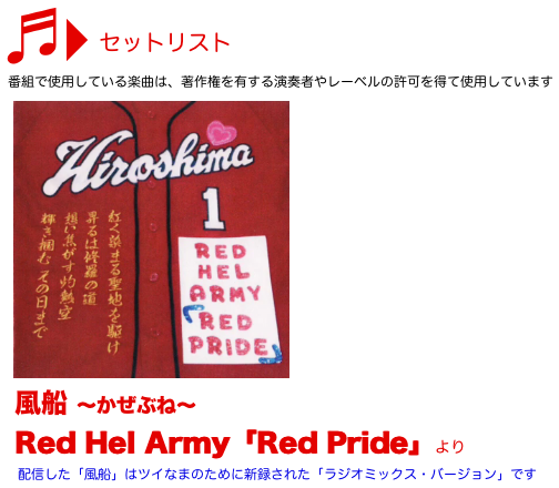 Red Hel Army 風船 20101130