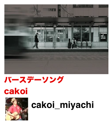 cakoi_birthdaysong.png