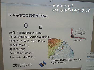 100613hayabusa2.jpg