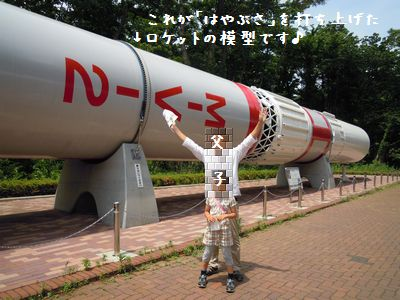 100613hayabusa3.jpg