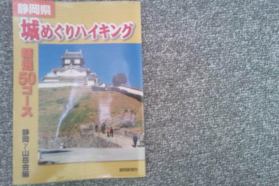 静岡50城
